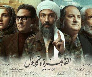 شاهد.. برومو مسلسل «القاهرة كابول» المقرر عرضه في رمضان على قناتي الحياة وcbc