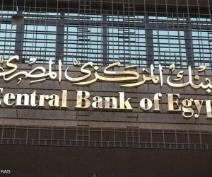 البنك المركزى يعلن مواعيد عمل البنوك فى رمضان.. اعرف التعديلات