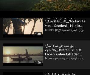 """من وزارة الهجرة إلى العالم.. بكل اللغات """"مياه النيل خط أحمر"""" (فيديو)"""