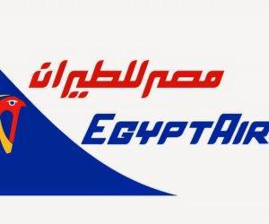 «مصر للطيران» تجتاز تقييم مخاطر السلامة لشركة GHS الأمريكية