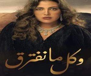 """الحلقة الخامسة من """"وكل ما نفترق"""".. ريهام حجاج مُعرضة للقتل في الصعيد"""