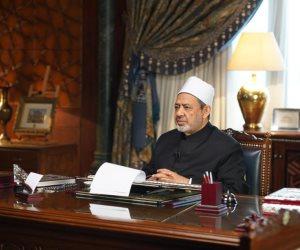 شيخ الأزهر: الأساس الأول من أسس التشريع الإسلامي رفع الحرج وإزالة المشقة