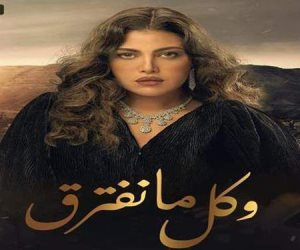 """في الحلقة التاسعة من مسلسل """"وكل ما نفترق"""".. عمرو عبدالجليل يستعد لقتل ريهام حجاج"""