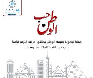 """بـ13 لغة.. الأزهر يطلق حملة """"حب الوطن"""" تزامنًا مع ذكرى العاشر من رمضان"""