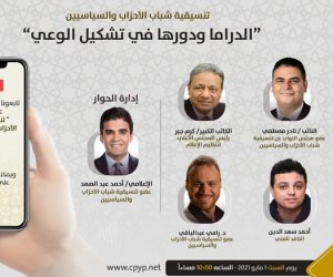 دور الدراما في تشكيل الوعي.. ثاني الفعاليات ضمن رمضانيات تنسيقية الأحزاب