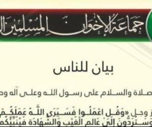 أفعى الإخوان تغير جلدها في ليبيا استعداداً للانتخابات.. لماذا الآن؟