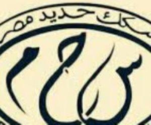 على خلفية حادث قطار طوخ.. وزير النقل يقيل نائب رئيس هيئة السكة الحديد