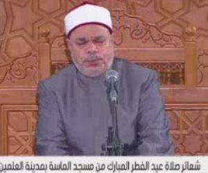 بمسجد الماسة فى العلمين الجديدة.. بدء شعائر صلاة عيد الفطر