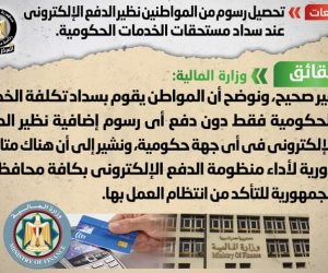 تمنع التحايل وترشد الإنفاق.. «الوزراء» ينفي تحصيل رسوم نظير الدفع الإليكتروني