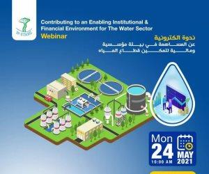 اعرف موعد أول ندة إليكترونية لـ«الري» بتمويل الاتحاد الأوروبي للإصلاح المؤسسي لقطاع المياه
