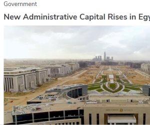 شهادة جديدة على تطور اقتصاد مصر.. مجلة أمريكية: طفرة بناء ضخمة مركزها العاصمة الإدارية