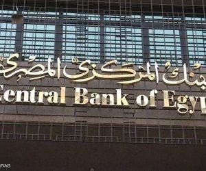 البنك المركزى يعلن ارتفاع الاحتياطى الأجنبى لـ40.468 مليار دولار بنهاية مايو