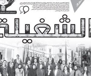 «الشغيلة».. نواب تنسيقية شباب الأحزاب