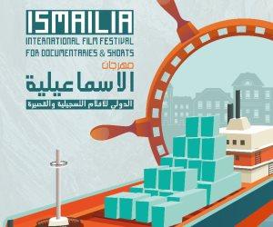 حرب سوريا والوضع في غزة.. أبرز قضايا مهرجان الإسماعيلية الدولي للأفلام التسجيلية والقصيرة
