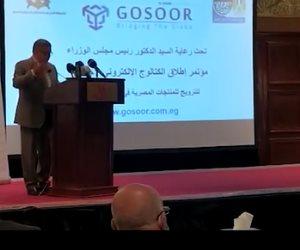 """وزارة قطاع الأعمال تطلق الكتالوج الإلكترونى للمنتجات المصرية """"فيديو"""""""