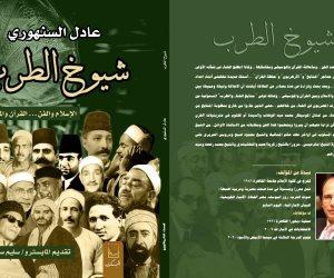 """بمقدمة خاصة من المايسترو سليم سحاب عادل السنهوري يصدر كتابه الجديد """" شيوخ الطرب"""" في معرض الكتاب"""