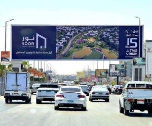 مدينة «نور» تتصدر المركز الأول فى التصنيف الدولى لأقوى الحملات الترويجية