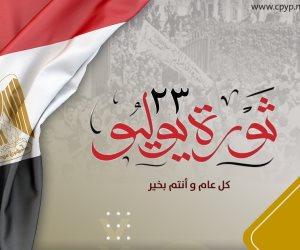 تنسيقية الأحزاب عن ثورة يوليو: صفحة مضيئة في تاريخ نضال الشعب المصري العظيم