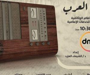 """""""صوت العرب"""".. حكاية إذاعة شاهدة على التاريخ المصري العظيم"""