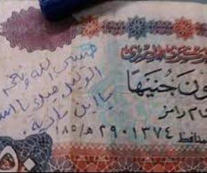 """""""حسبي الله فيك يا ابن نادية"""".. متى بدأت ظاهرة """"الشخبطة"""" على الأموال؟"""