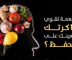 الأطعمة التي تعزز من قدرة العقل وتقوي الذاكرة .. .. تعرف عليها