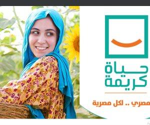 حياة كريمة والمرأة.. كيف ساهمت المبادرة في تحسين أوضاع 220 ألف سيدة؟