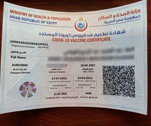 11خطوة اتخذتها وزارة الصحة لإنجاز مهمة تطعيم المسافرين للخارج .. تعرف عليها