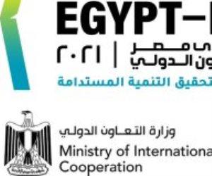 تعرف على جلسات وورش عمل منتدى مصر للتعاون الدولي والتمويل الإنمائي
