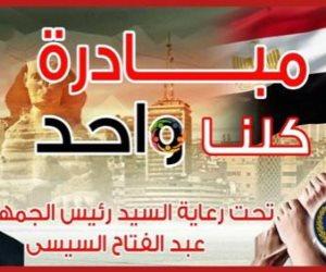"""تحت رعاية الرئيس السيسي.. الداخلية تطلق المرحلة 19 من """"كلنا واحد"""" لتوفير مستلزمات المدارس بأسعار مخفضة"""