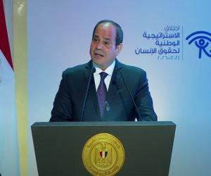 نص كلمة الرئيس السيسي في حفل اطلاق الاستراتيجية الوطنية لحقوق الإنسان
