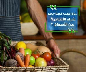 خطوات يجب اتباعها بعد شرائك للأطعمة من الأسواق