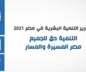 تقرير التنمية البشرية 2021: مصر نجحت فى تحسين مؤشرات الاقتصاد الكلى