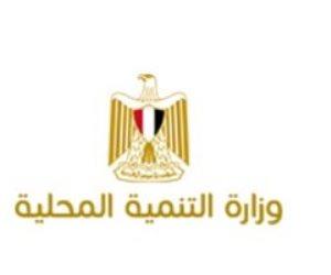 التنمية المحلية: غلق 126 ألف محل و97 ألف مركز دورس خصوصية حتى الآن