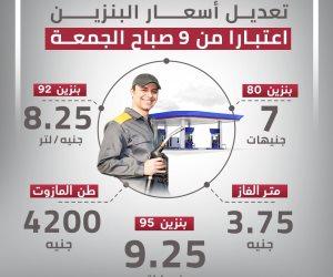 تعديل أسعار البنزين اعتبارا من 9 صباح الجمعة.. إنفوجراف