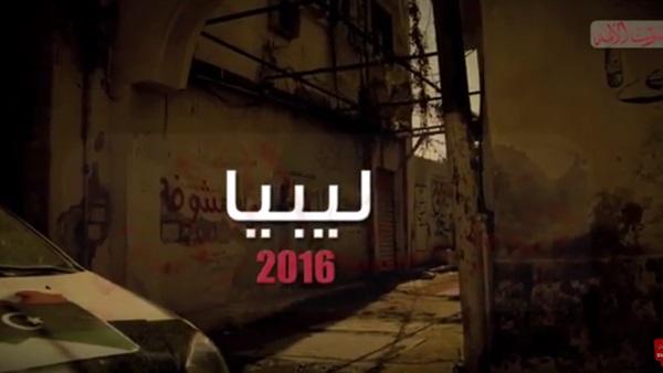ليبيا 2016.. اجتماعات دولية دون جدوى وتحولات سياسية (فيديو)