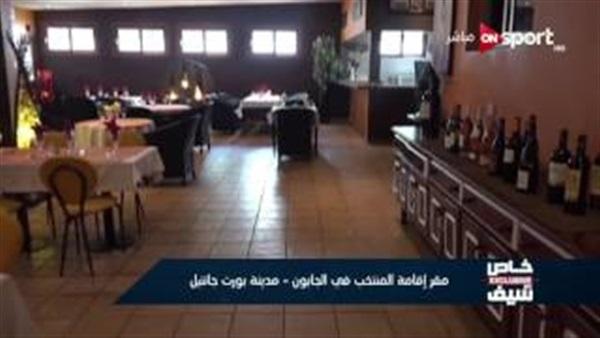 شاهد ملعب وفندق إقامة منتخب مصر في الجابون (فيديو)