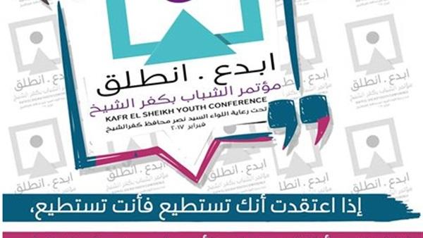 السبت.. انطلاق فعاليات مؤتمر شباب كفر الشيخ الأول